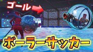 【フォートナイト】ザ・ボーラーをシュートしろ!!ボーラーサッカー!!【頭がおかしいピンクマとトリケラ】 thumbnail