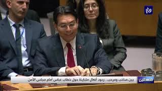 بين صاخب ومرحب.. ردود أفعال متباينة حول خطاب عباس أمام مجلس الأمن - (12/2/2020)