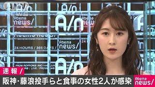 阪神・藤浪投手らと食事の女性2人が感染(20/03/28)