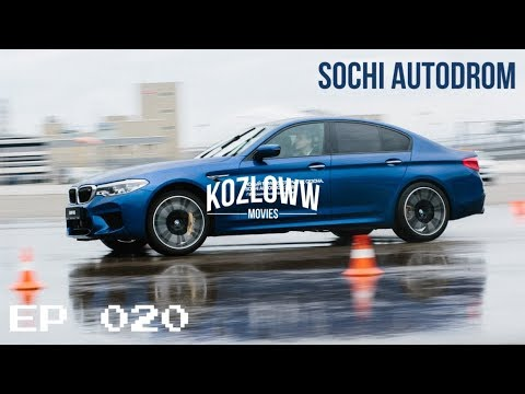 EPISODE 020 | New M5 F90 SochiAutodrom | Smile025 стало плохо после M4