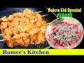 10 Minutes Recipe - Quick & Easy Bakra Eid Special KEBABS