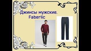 FABERLIC. Обзор.  Брюки из джинсовой ткани для мужчин с замерами.