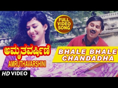 Bhale Bhale Chandadha Lyrical Video Song - Amruthavarshini | Ramesh, Suhasini | Kannada Old Songs
