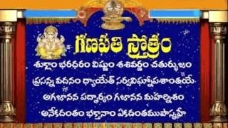 ganapathi stotram ganesa smaranam with telugu lyrics