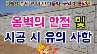 [토목시공기술사] 옹벽의 안정과 시공시 유의 사항