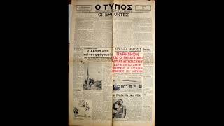 Πρωτοσέλιδα Εφημερίδων 28.10.1940 έως 27.4.1941