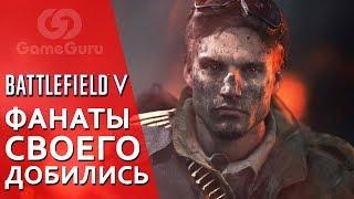 🔴 ОБЗОР BATTLEFIELD 5 | ЕЕ ХЕЙТИЛИ, А ОНА НОРМ! #ОБЗОРGG