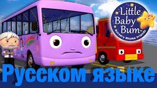 Колеса у автобуса | часть 9 | детские стишки | LittleBabyBum