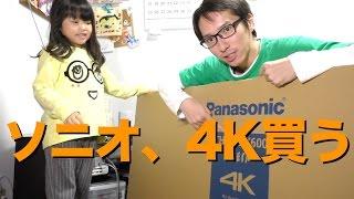 ソニオ、4Kを買う
