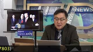 트럼프 남북대화 지지? 올림픽 후 성과 없음 한국 빼고 「미국이 직접 북한 다룬다」는 뜻 [세밀한안보] (2018.01.08) 3부