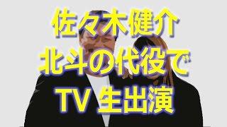佐々木健介、妻北斗の代役でTV「5時に夢中!」生出演 元プロレスラー...