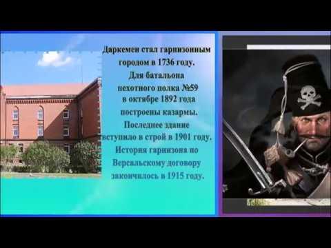 Достопримечательности г Озёрска Калининградской области