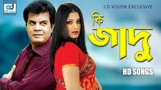 Video Ki Jadu | Shuker Ghore Duker Agun (2016) | Full HD Movie Song | Ilias | Moushumi | CD Vision download MP3, 3GP, MP4, WEBM, AVI, FLV Juli 2018