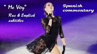 ALINA ZAGITOVA Me Voy Grand Prix Final tdp rus eng subs перевод испанских комментариев