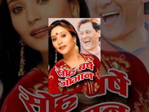 Nepali Movie - SHORHA BARSE JOVAN