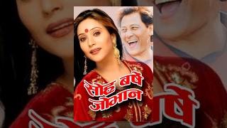 SHORHA BARSE JOVAN   Superhit Nepali Full Movie   Feat. Shiva Shrestha, Niruta Singh, Jal Shah