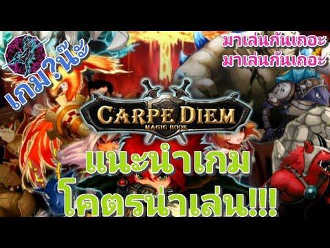 รีวิวเกมน่าเล่นCARPE DIEMเกมน่าเล่นเหมาะกับคนไม่ค่อยมีเวลา?(รีบโหลดมาเล่นด้วยกันเลย!!!)