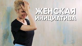 Дурацкая женская инициатива. Манипуляции в отношениях | МИЛА ЛЕВЧУК