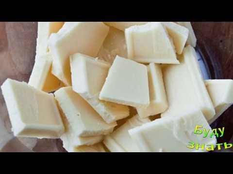 Вопрос: Как растопить белый шоколад?