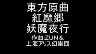 Download Video 東方原曲   紅魔郷 1面ボス・ルーミアのテーマ 妖魔夜行 MP3 3GP MP4