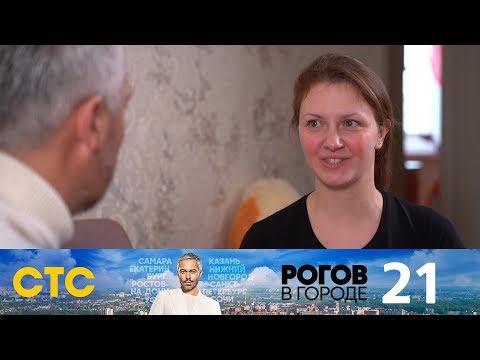 Рогов в городе | Выпуск 21 | Сергиев Посад