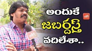 Shakalaka Shankar Gives Clarifies about Jabardasth Comedy Show | Sambo Sankara Movie  | YOYO TV NEWS