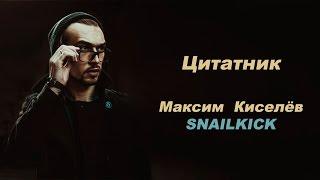 Цитатник. Максим Киселёв / SNAILKICK