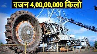 दुनिया की 5 सबसे बड़ी मशीनें जिन्हें आपने पहले कभी नही देखा होगा | Top 5 Biggest Machines On Earth