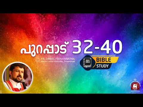 Exodus 32-40. Bible Study. Fr Daniel Poovannathil