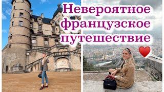 Франция Невероятное путешествие на родину URIAGE