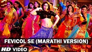 Bollywood Songs Marathi Version