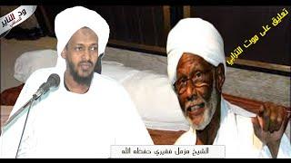 """أقوى تعليق على وفاة السوداني حسن الترابي"""" الشيخ مزمل فقيري"""