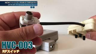 "【FC】HVC-103""RFモジュレータ""登場!"