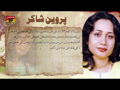 Listen Songs Online - Tribute To Parveen Shakir