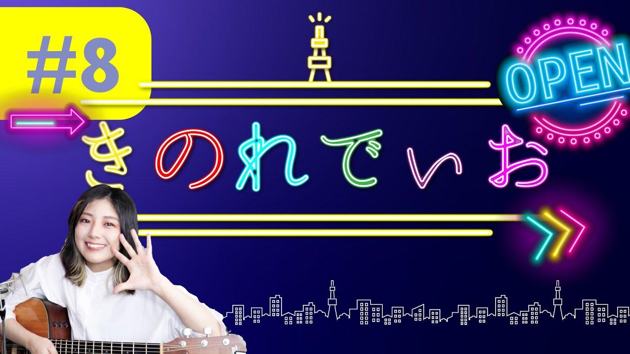 【 #8: きのれでぃお 】夏だ!みんなのおすすめドリンク集【毎週火曜配信】