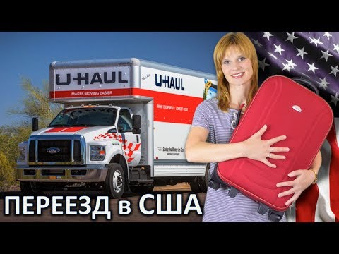 ПЕРЕЕЗД В США - ПОСЛЕДНИЙ ДЕНЬ - ПРОЩАЙ ФЛОРИДА