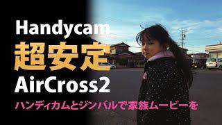 必見!ハンディカムでこんなに安定映像が撮れた!【MOZA AirCross2ジンバル SONY AX40】