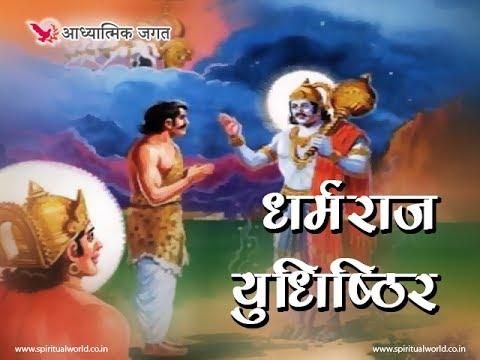 धर्मराज युधिष्ठिर - Hindi Spiritual & Religious Story 055
