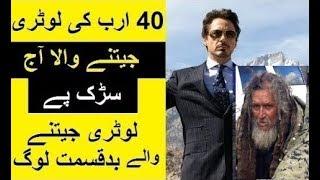 4000 Crore  Ki Lottery Jeetnay Wala Aaj Sarak Pe -- Badshah Se Faqeer