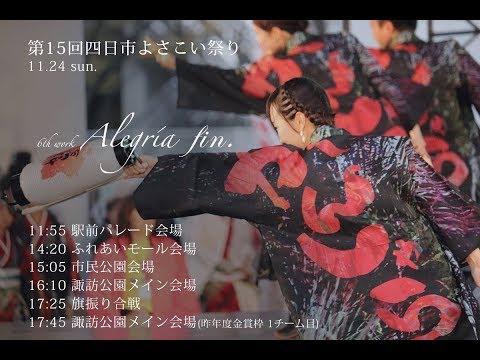 かんしゃら 6th Work 「Alegría」 四日市よさこい 駅前パレード 2019/11/24
