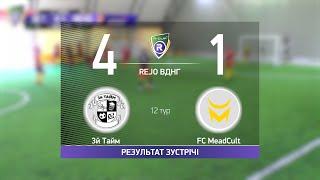 Обзор матча 3й Тайм 4 1 FC MeadCult Турнир по мини футболу в городе Киев
