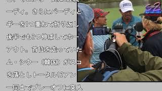 小平智がプレーオフ制し日本人史上5人目の米ツアー制覇!「今までの優勝の中で一番頭が真っ白」