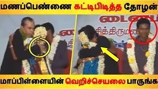 மணப்பெண்ணை கட்டிபிடித்த தோழன்  மாப்பிள்ளையின் வெறிச்செயலை பாருங்க | Tamil News | Tamil Seithigal
