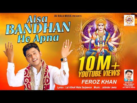 Aisa Bandhan Ho Apna By Feroz Khan Full Song I Punjabi Devi Bhajans 2016