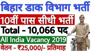 Bihar Post Office GDS Vacancy 2019 | Indian Post Office Recruitment 2019 Bihar | 10वीं पास भर्ती