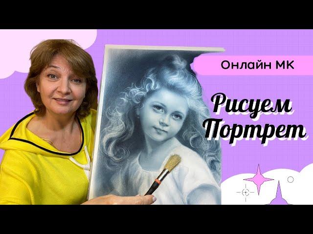 Открытый онлайн МК по рисованию Портрета - СКОРО НАЧИНАЕМ!!!