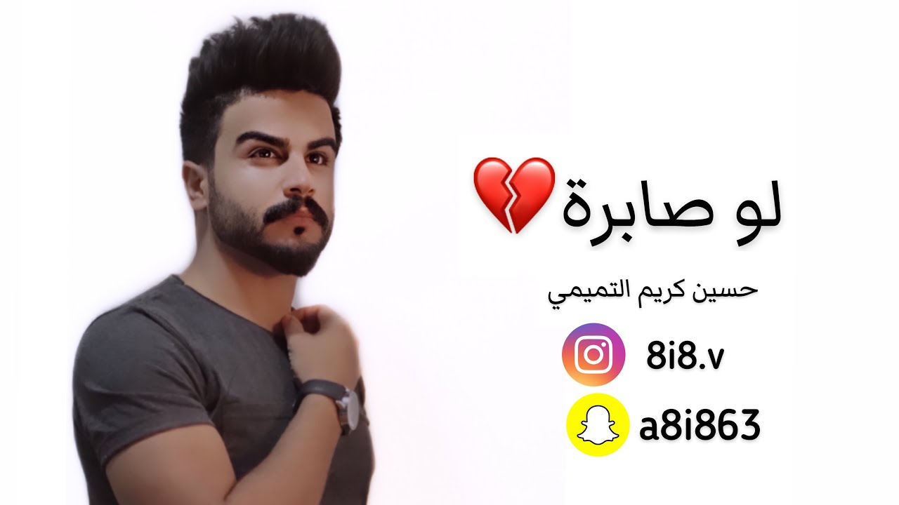 لو صابر انتة علي | حسين كريم التميمي | شعر حزين