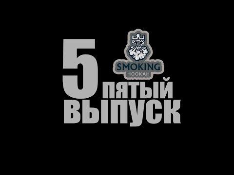 Пятый выпуск. Много дыма. OverPack. Кальянная Smoking. Сахалин, Южно-Сахалинск, Амурская 161.