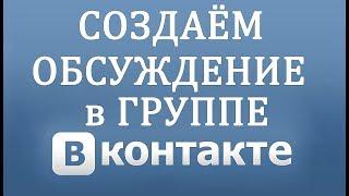обсуждения в группах ВКонтакте (форум)