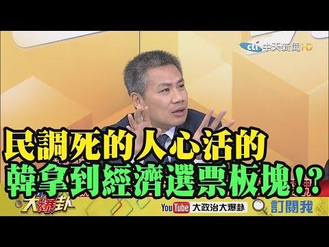 【精彩】民調死的人心活的 韓國瑜拿到經濟選票板塊!?